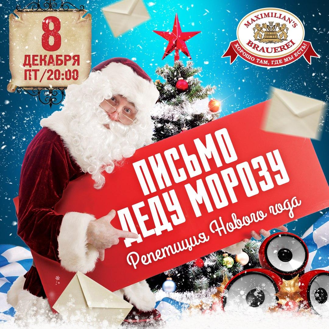 Афиша Самара Новогодние праздники в «Максимилианс» Самара