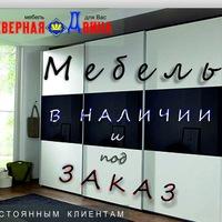 mebel_dvina