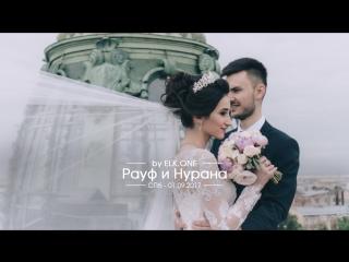 Свадебный клип Рауфа и Нураны, Санкт-Петербург [ELK.ONE]