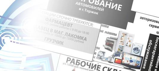 Частные объявления газета новый торг торжок объявления марганец объявления куплю чугунные батареи