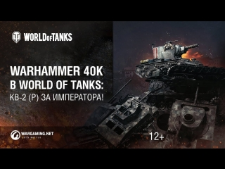 Warhammer 40K в World of Tanks- КВ-2 (Р) за императора!