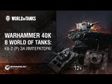 Warhammer 40K в World of Tanks- КВ-2 (Р) за императора!