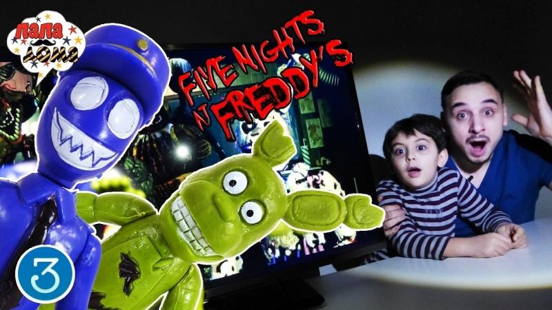 Папа Дома • Папа Роб и Ярик играют в FIVE NIGHTS AT FREDDY'S 3!