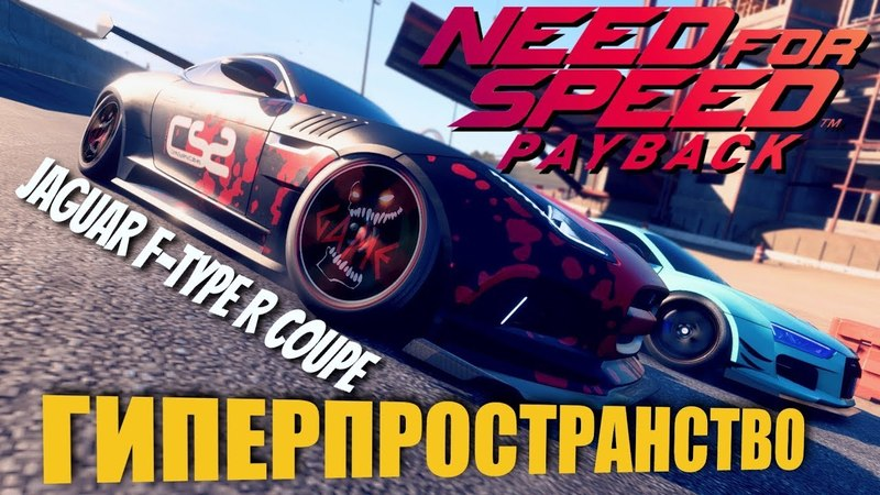 Need for Speed PaybackJaguar F-Type R Coupe▶ГИПЕРПРОСТРАНСТВО
