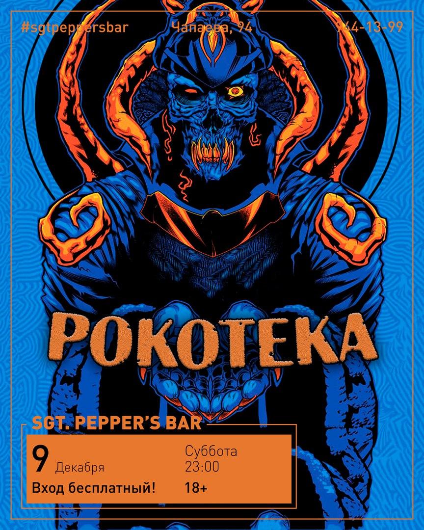 Афиша Краснодар РОКОТЕКА Sgt.Pepper's Bar / 9.12