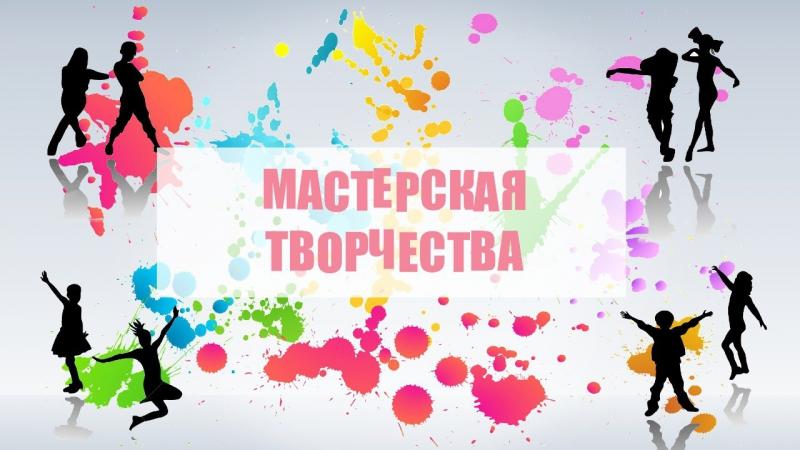 Мастерская творчества 1: Хореографический коллектив Калиной Н.А. ДК им. В.И. Ленина