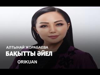Алтынай Жорабаева - Бақытты әйел (Жаңа нұсқа) [www.ori-kuan.kz]