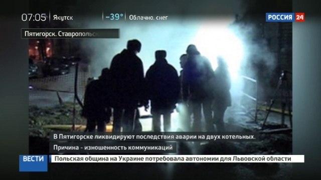 Новости на «Россия 24» • Авария на котельных оставила жилые дома Пятигорска без тепла