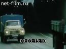 Киножурнал Москва 1985 № 66 Знакомьтесьслужба ГАИ.