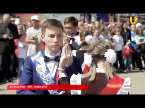 Новости UTV. Дневник № 2 Весенний бал-2018, г. Ишимбай