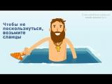 Правила безопасного Крещения: как нырнуть в прорубь без происшествий