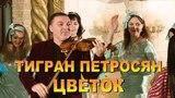 Тигран Петросян - Цветок - восточная вечеринка с Тиграном Петросяном Mia Famiglia TIGRAN PETROSYAN