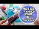 Уходовая косметика 35 / Тоники, эмульсии, сыворотки, кремы / Nataly4you