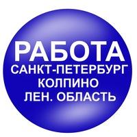 Работа в колпино пушкин свежие вакансии разместить объявление о работе бесплатно, без регистрации