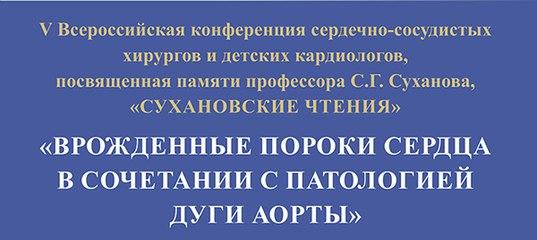 Всероссийский съезд сердечно сосудистых хирургов