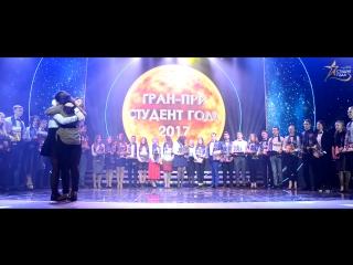 """Национальная премия """"Студент года - 2017"""". День третий"""