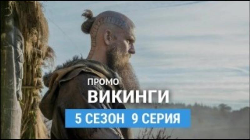 Викинги 5 сезон 10 серия 9 2018 7 8 6 4 3 2 1 2017