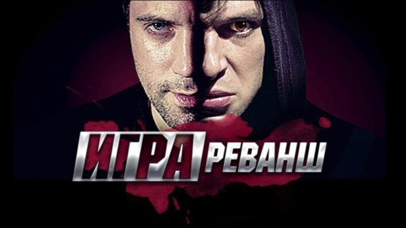 Игра. Реванш.S02 (14.серия.из.20). 2016.HDTV.(1080i).Nikolspup