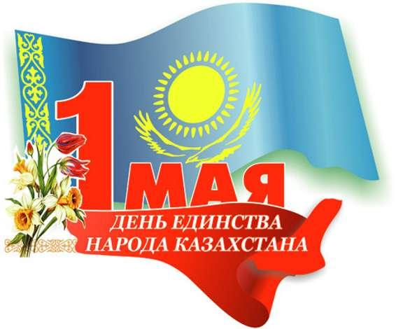 1 мая- День единства народов Казахстана