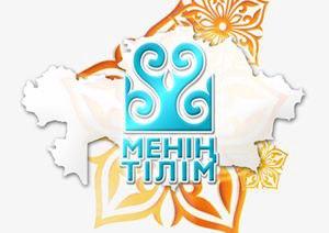 Қазақ тілін оқытуда жаңартылған білім бағдарламасының маңызы