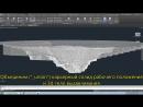 Календарное планирование открытых горных работ в AutoCAD Civil 3D