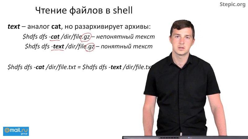 03 Hadoop Shell команды