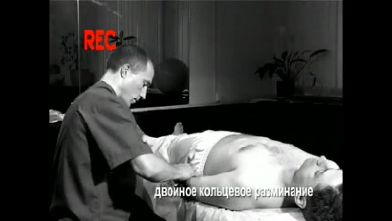 Massazh otdelnyh chastej tela. Film 1.240
