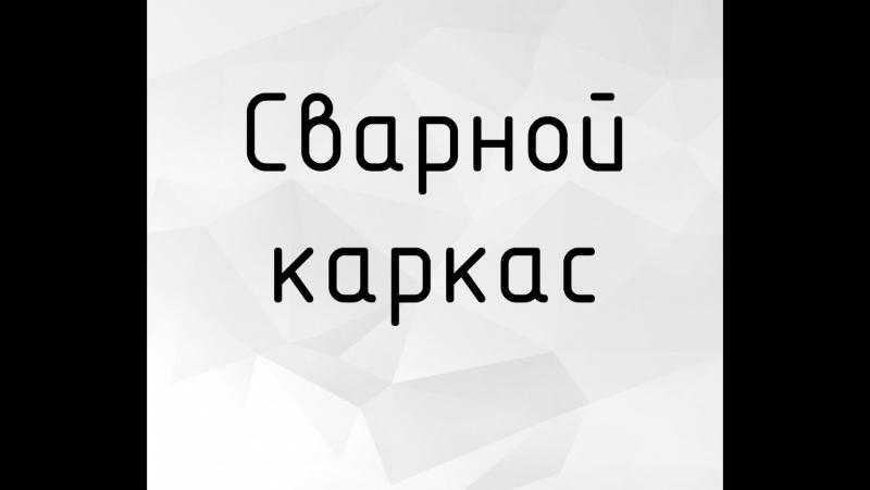 Сварной Каркас с расстановкой задников
