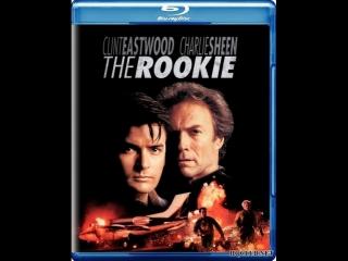 Новичок The Rookie, 1990 перевод Гаврилова