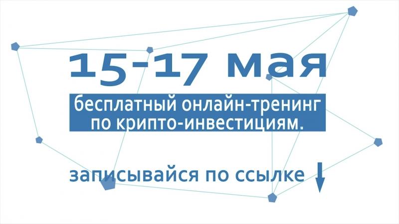 15,16,17 мая | Бесплатный онлайн-тренинг по крипто-инвестициям