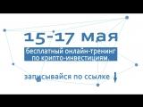 15,16,17 мая   Бесплатный онлайн-тренинг по крипто-инвестициям