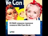 В США умерла героиня знаменитого плаката We Can Do It