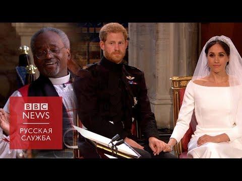 Речь епископа Карри на свадьбе Меган и Гарри