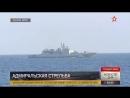 Адмирал Эссен поразил воздушные мишени в ходе учений в Черном море