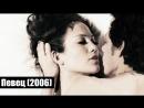 Певец | El Cantante | HD (720p) | 16 | 2006
