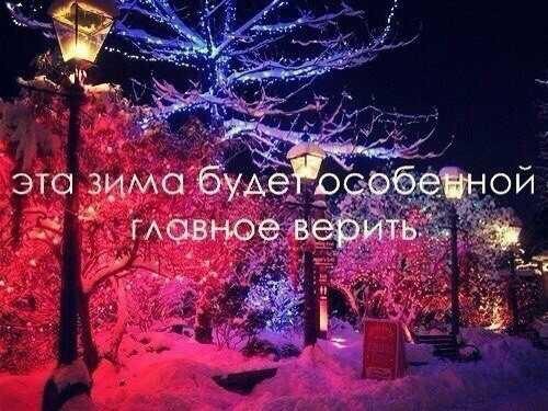 И все будет...