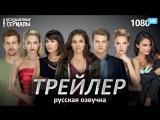 Нереальный холостяк / Нереально / Нереальное шоу / UnREAL (1 сезон) Трейлер (RUS) [HD 1080]