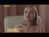 ОТЕЛЬ ЭЛЕОН 3 сезон - с 20 ноября в 19:00 на СТС!