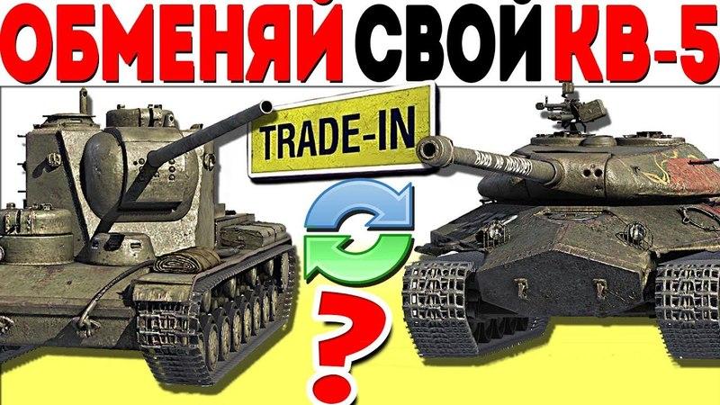 АХЕРЕТЬ!! КВ-5 МОЖНО ОБМЕНЯТЬ НА ЗАЩИТНИК ИЛИ Skorpion G?? СРОЧНАЯ НОВОСТЬ!!