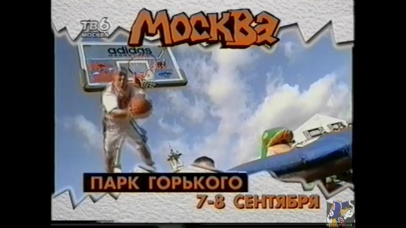 Streetball Challenge Adidas в Москве (ТВ6, сентябрь 1996 год)