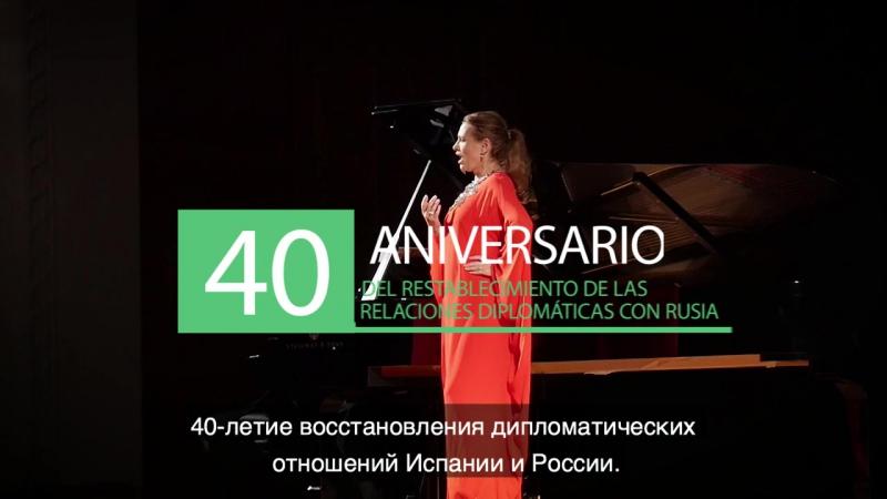 Айноа Артета о концерте к 40 летию восстановления дипломатических отношений между Россией и Испанией