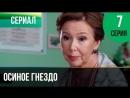 ▶️ Осиное гнездо 7 серия - Мелодрама