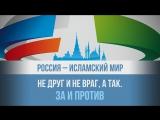 Россия  исламский мир и не друг, и не враг, а так За и против