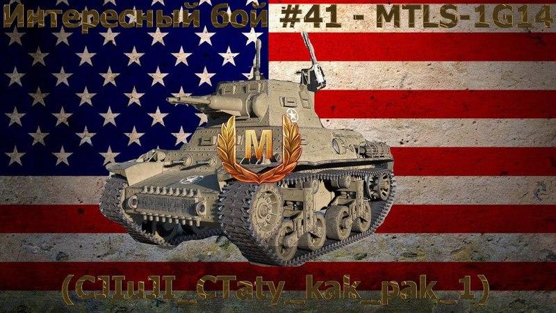 Интересный бой 41 - MTLS-1G14 (CJIuJI_CTaty_kak_pak_1)