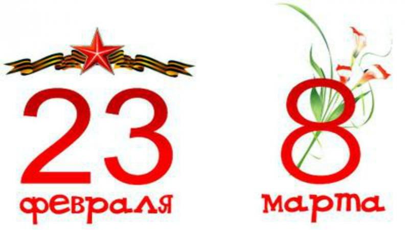 Вячеслав Дацик: «Отмечая 23 февраля и 8 марта вы празднуете — еврейский праздник пурим!»