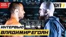 Владимир Егоян о реванше с Юсуфом Раисовым, вызовах, победах и поражениях в ММА