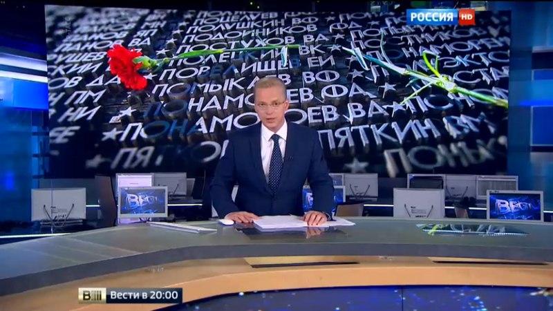 Вести 20:00 • Вести в 20:00. Эфир от 22.06.2016