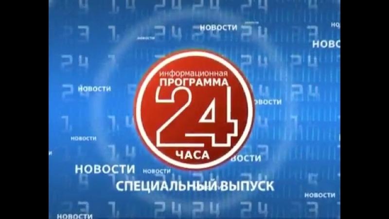 Спецвыпуск новогодних новостей 24 часа (СТВ, 31.12.2009) не было в эфире