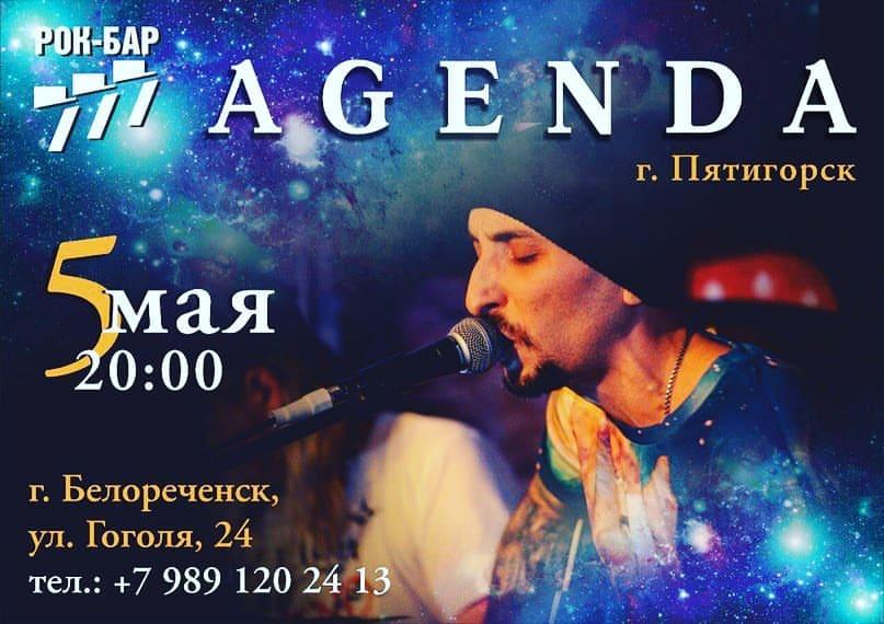 AGENDA (Пятигорск) @ Рок-бар 777