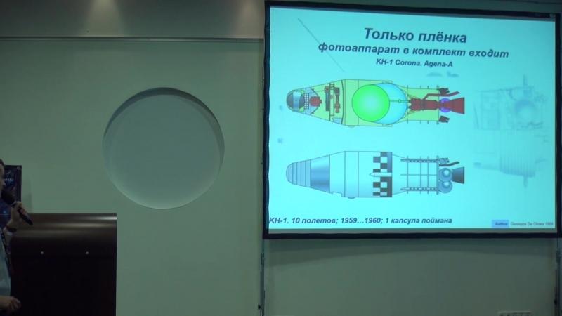 Космическая разведка Фотопленка против Цифры Андрей Емельянов Старкон